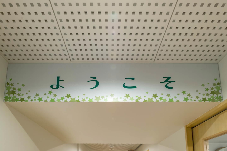 オリジン保育園 株式会社MS LIFE POINT